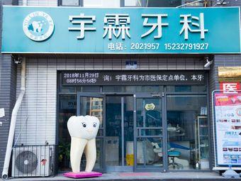 宇霖牙科诊所