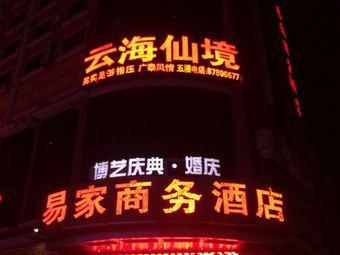 云海仙境(易家商务酒店)
