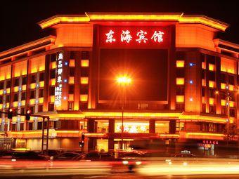 新东海宾馆洗浴