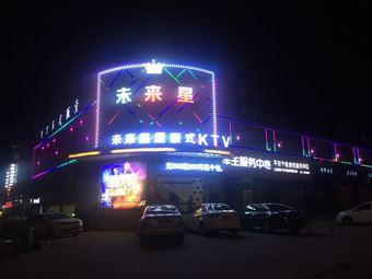 未来星量贩式KTV
