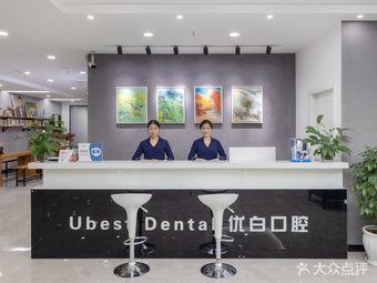 优白口腔 Ubest Dental