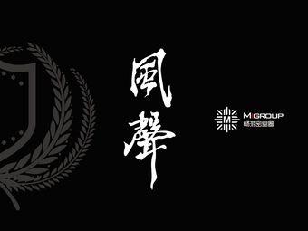 风声·Migroup沉浸式剧场(河滨路店)