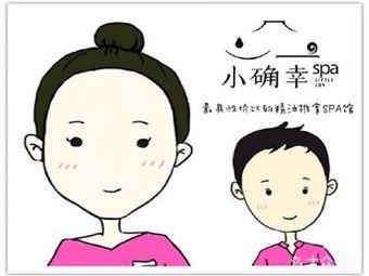 小确幸 Massage(黄浦山东中路店)