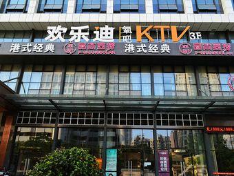 歡樂迪氧吧KTV(大武漢1911店)