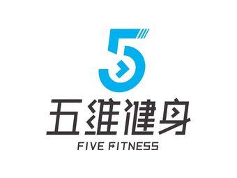 五维健身(鑫荣店)