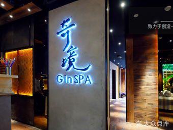 奇境主题养生馆 GinSPA(瑞虹天地月亮湾店)