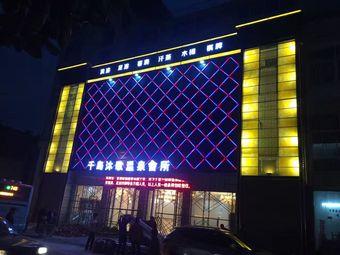 千岛沐歌温泉会所