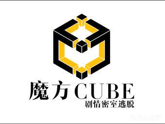 魔方cube剧情密室逃脱