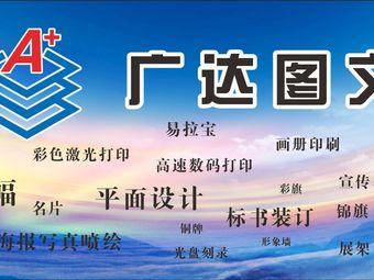 广达图文广告(贵池路店)
