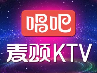 唱吧麦颂KTV(勒泰城店)