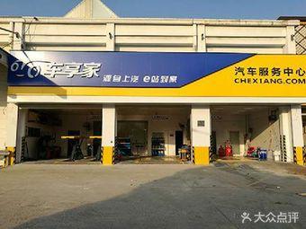 车享家汽车养护中心(上海真光店)