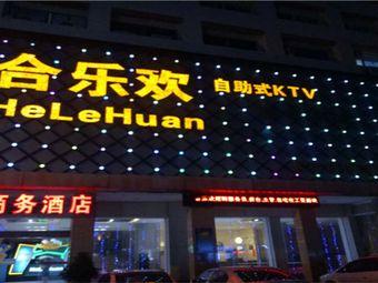 合乐欢自助式KTV(环城北路店)