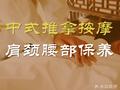 辛氏传承国医养生