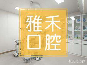 雅禾口腔(景枫KINGMO店)