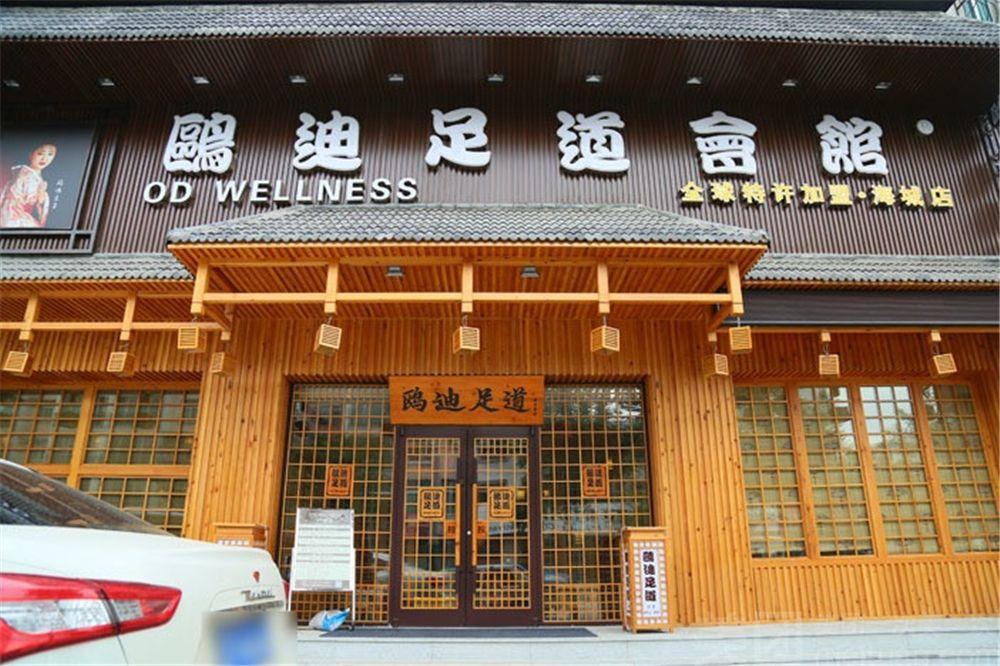 鸥迪足道(站前店)
