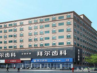 深圳龙华地铁站齿科 深圳龙华地铁站齿科医疗健康