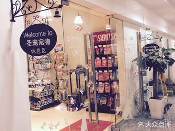 圣宠宠物(上海海潮路店)