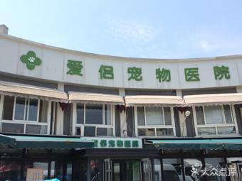 爱侣宠物医院(峨山分院)