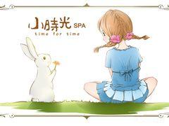 小时光 Massage的图片