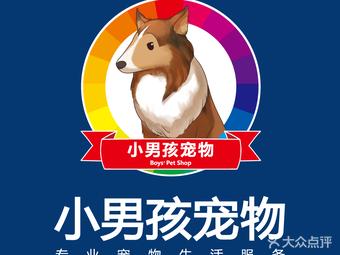 小男孩宠物店(凯旋北路店)