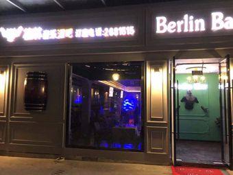 柏林音乐酒吧