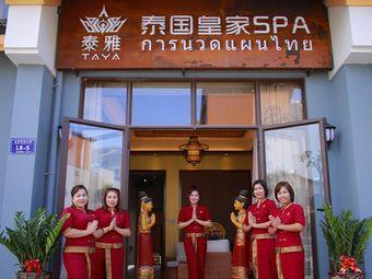 泰雅泰国皇家SPA