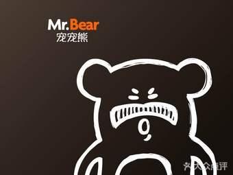 宠宠熊宠物美容(古北店)
