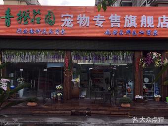 青橙庄园宠物专售旗舰店(申城猫狗繁育基地)