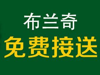 布兰奇洗衣连锁(丽水雅苑店)