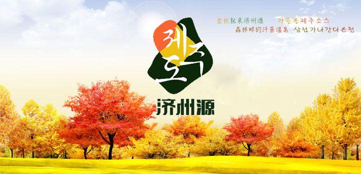济州源韩式汗蒸时代广场