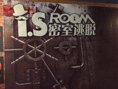 I.SRoom密室逃脱