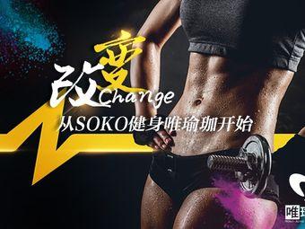 SOKO健身唯瑜珈(龙塔店)