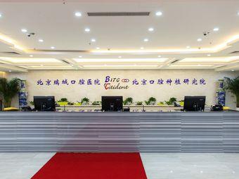 北京瑞城口腔医院(西单店)