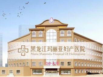 玛丽亚医院健康体检中心