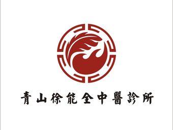 徐能全中醫診所(青山店)