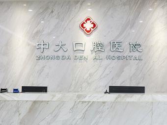中大口腔医院