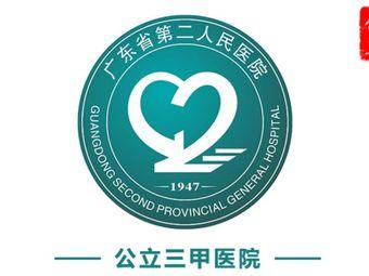 悦检(广东省第二人民医院)