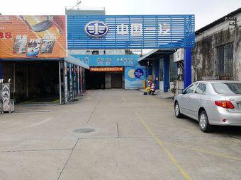 峰凯汽车养护中心