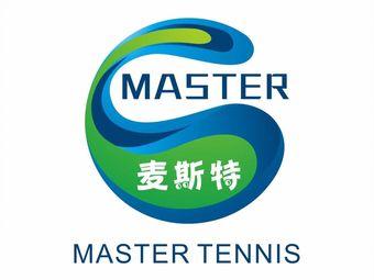 麦斯特网球中心(美再晨锦绣店)