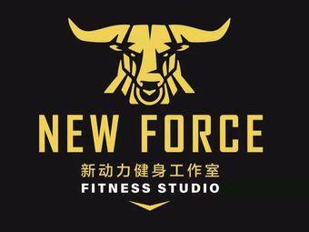 新动力健身工作室(创鑫店)
