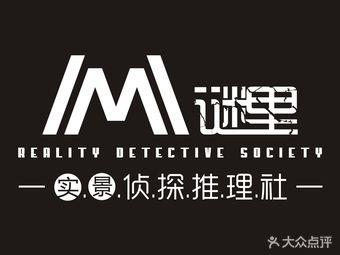 谜里实景剧本侦探推理社