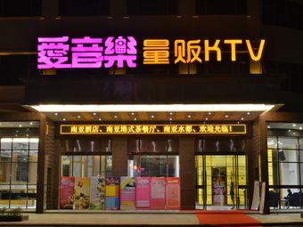 爱音乐量贩KTV