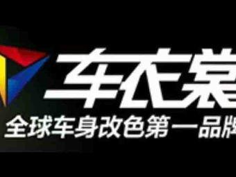 车衣裳汽车美容养护会所(江西南昌红谷滩店)