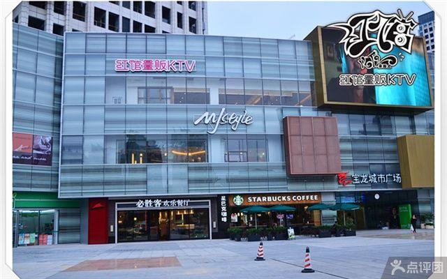 红馆量贩KTV(晋江宝龙店)