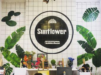 花间·Sunflower画室(新天地店)