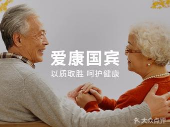 爱康国宾体检中心(上海陆家嘴分院)