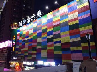 阿薩帝量販式KTV(學府店)