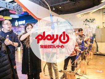 Play1家庭娛樂中心(中信嘉定萬達店)