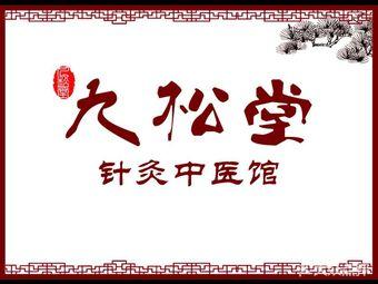 九松堂针灸中医馆