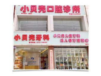 辉县市小贝壳口腔